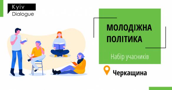 Молодь Черкащини зможе отримати фінансування для творення змін у своїй громаді