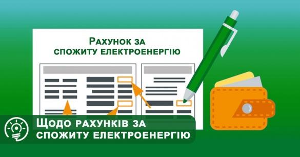 У лютому платіжки черкащан за електроенергію будуть змінені