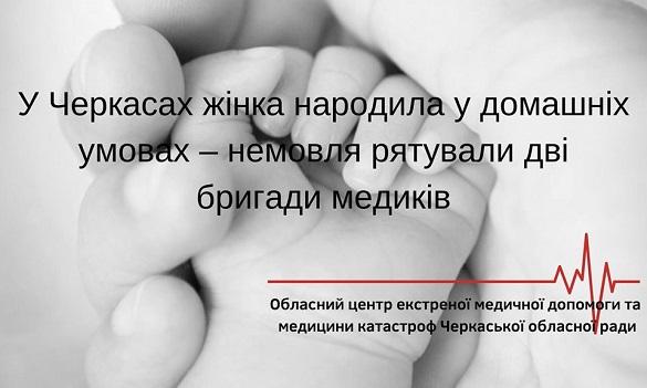Дві бригади швидкої рятували новонароджену дитину в домашніх умовах