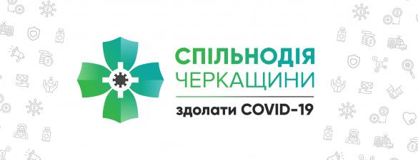 На Черкащині влада, бізнес та громада об'єднали зусилля заради безпеки від коронавірусу