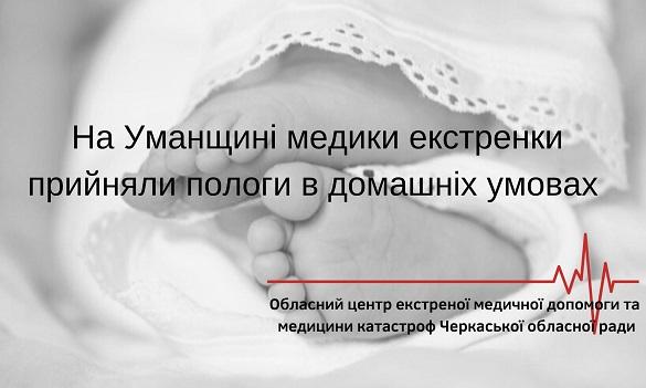 Медики на Черкащині приймали пологи у породіллі прямо вдома