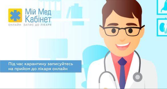 Бережіть себе, користуйтеся сервісом МійМедКабінет для дистанційного запису до лікаря