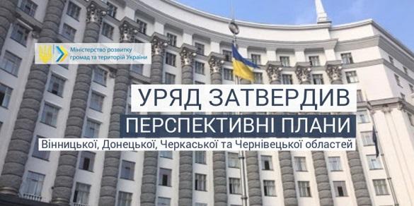 Кабмін затвердив перспективні плани формування територій громад Черкаської області