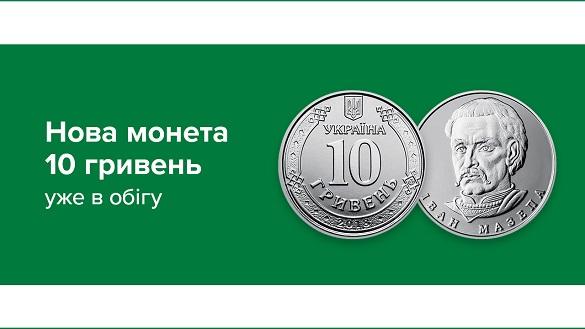 Десятигривневою монетою можуть розплачуватися вже черкащани