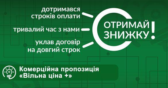 Черкаські енергетики розробили нову комерційну пропозицію