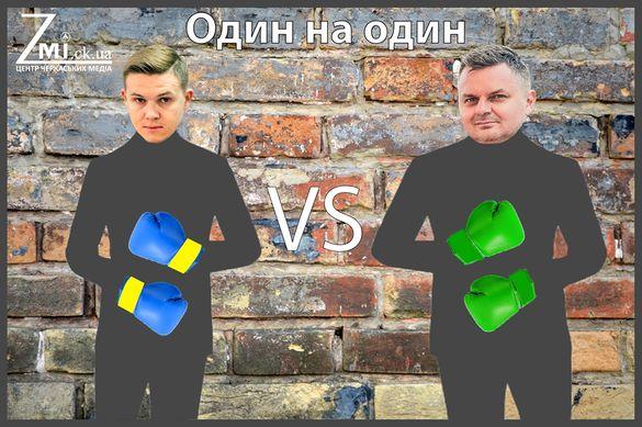 Один на один по-черкаськи: Ботнар vs Бортник