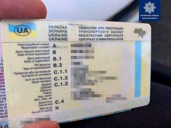 Черкаські патрульні спіймали водія з фальшивими документами (ФОТО)
