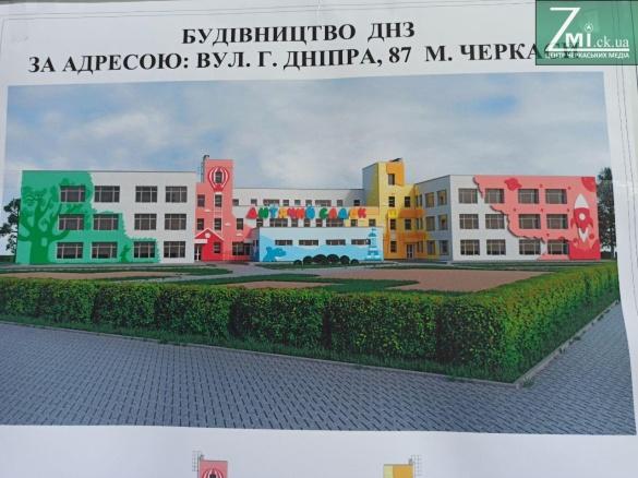 Басейн, стадіон та інклюзивні можливості: на місці пустища в Черкасах з'явиться дитячий садок (ФОТО)