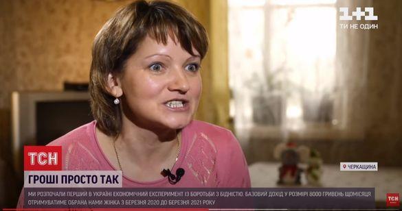 Отримує 8 тисяч щомісяця й не ходить на роботу: черкащанка бере участь у проєкті відомого телеканалу (ВІДЕО)